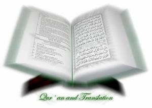 Holy Quran Software 1.0